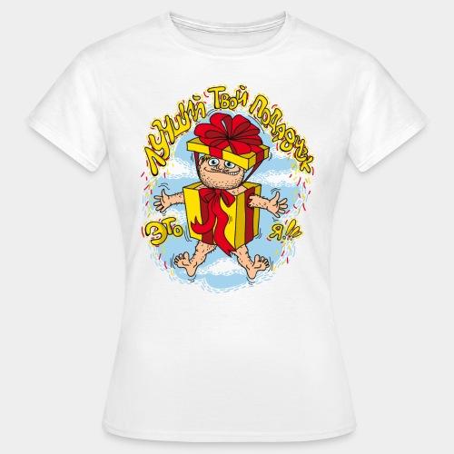 Твой лучший подарочек! - Frauen T-Shirt
