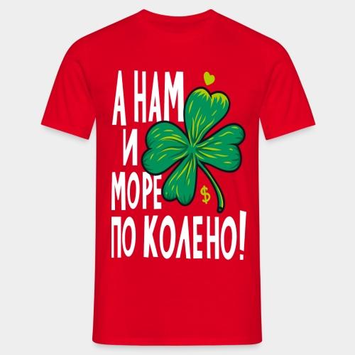 А нам и море по колено! - Männer T-Shirt