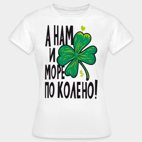А нам и море по колено! - Frauen T-Shirt