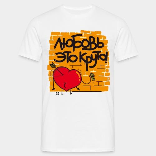 Любовь это круто! - Männer T-Shirt