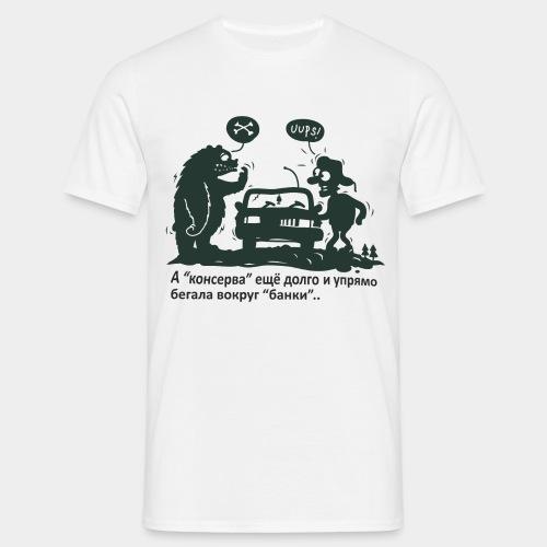 Консерва - Männer T-Shirt