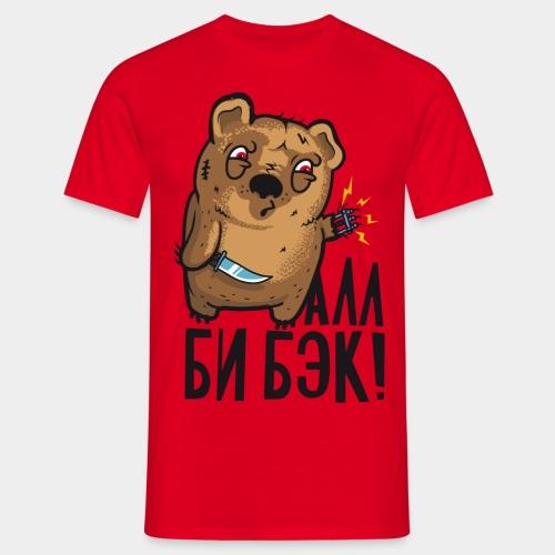 I´ll be back! - Männer T-Shirt