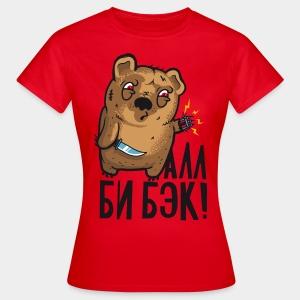 I´ll be back! - Frauen T-Shirt