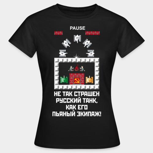 Не так страшен русский танк... - Frauen T-Shirt