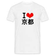 T-Shirts ~ Men's T-Shirt ~ I Love Kyoto