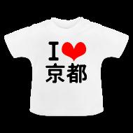 Baby Shirts  ~ Baby T-Shirt ~ I Love Kyoto