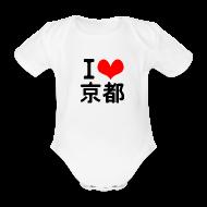 Baby Bodysuits ~ Baby Bodysuit ~ I Love Kyoto