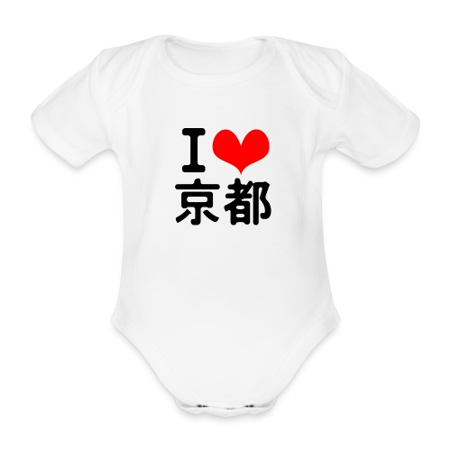 I Love Kyoto - Organic Short-sleeved Baby Bodysuit