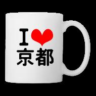 Mugs & Drinkware ~ Mug ~ I Love Kyoto