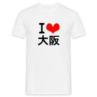 T-Shirts ~ Men's T-Shirt ~ I Love Osaka