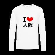 Long sleeve shirts ~ Men's Premium Longsleeve Shirt ~ I Love Osaka