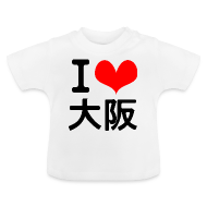 Baby Shirts  ~ Baby T-Shirt ~ I Love Osaka