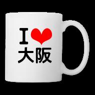 Mugs & Drinkware ~ Mug ~ I Love Osaka