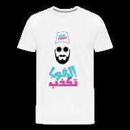 Tee shirts ~ Tee shirt Premium Homme ~ Athmane Ariouet