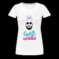 Tee shirts ~ T-shirt Premium Femme ~ Athmane Ariouet