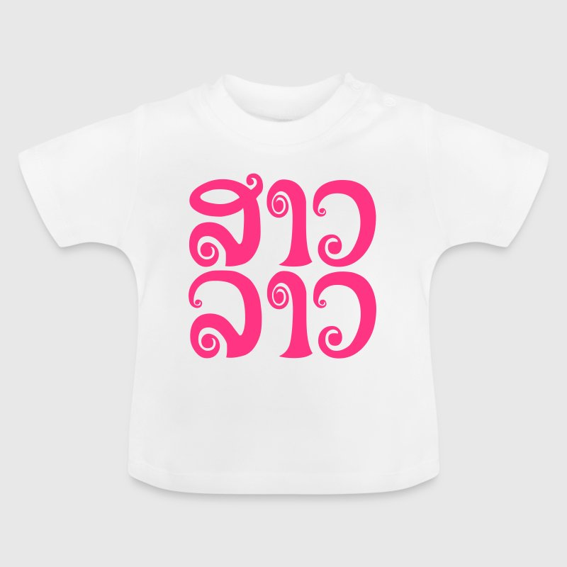Sao Lao ✿ Lady Lao ✿ Laos / Laotian Language - Baby T-Shirt