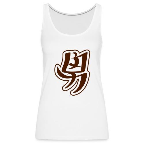 Frauen Premium Tank Top - Funshirt mit japanischem Schriftzeichen