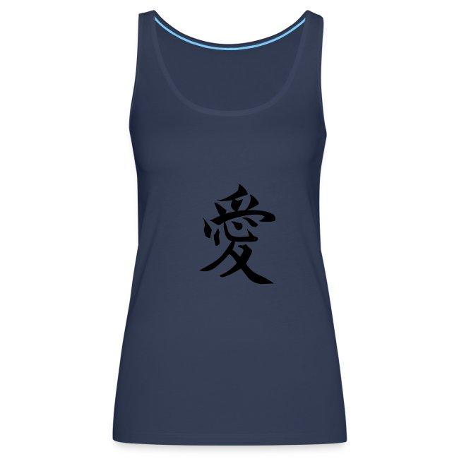 """Kanji-Style """"ai"""""""