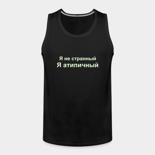 Я не странный...(glow in the dark) - Männer Premium Tank Top