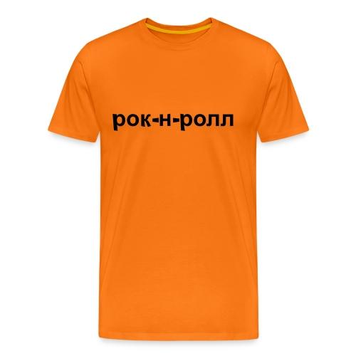 Rock'n'roll oranssi - Miesten premium t-paita