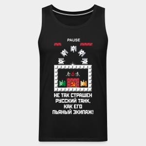 Не так страшен русский танк... - Männer Premium Tank Top