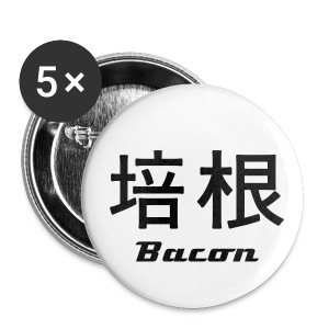 Bacon (培根) - chinese - Buttons small 25 mm