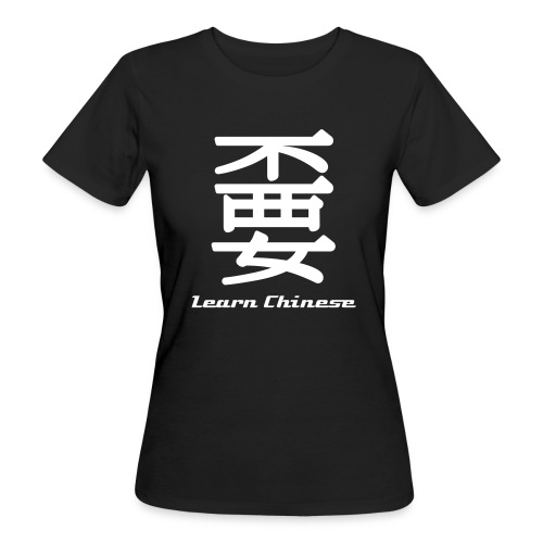 嫑 (don't) learn chinese - Women's Organic T-shirt