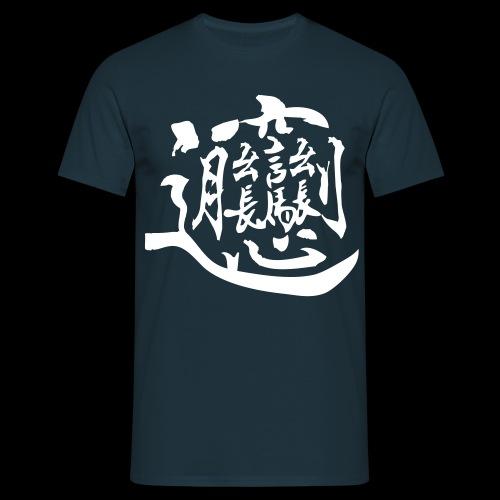 Nudelsuppe - Männer T-Shirt