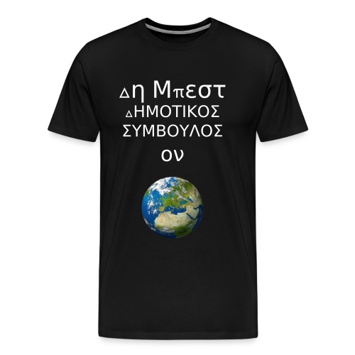 The best ΔΗΜΟΤΙΚΟΣ ΣΥΜΒΟΥΛΟΣ on earth - Men's Premium T-Shirt