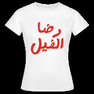 Tee shirts ~ Tee shirt Femme ~ Redha El Fil