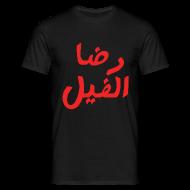 Tee shirts ~ Tee shirt Homme ~ Redha El Fil