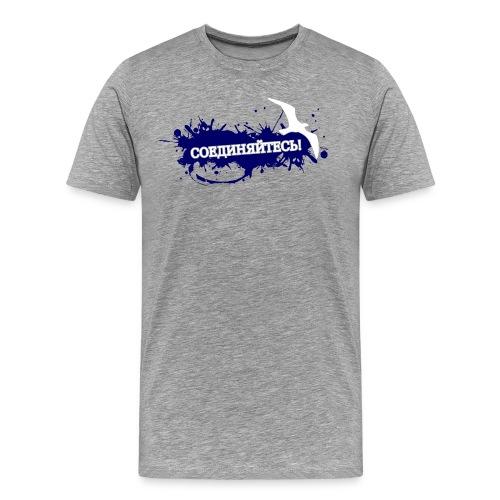 Möwe - Jungs - grau - Männer Premium T-Shirt