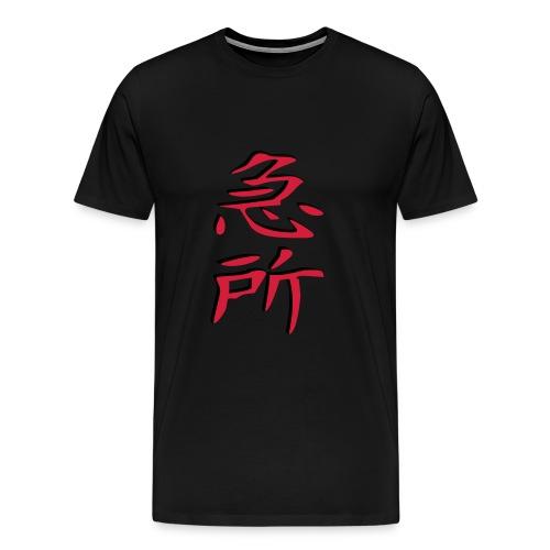 Kyusho 2 - Männer Premium T-Shirt