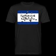 T-Shirts ~ Männer Bio-T-Shirt ~ Καπαριανά