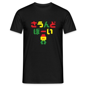 Jahtari Japan: Soundbwoy - Men's T-Shirt