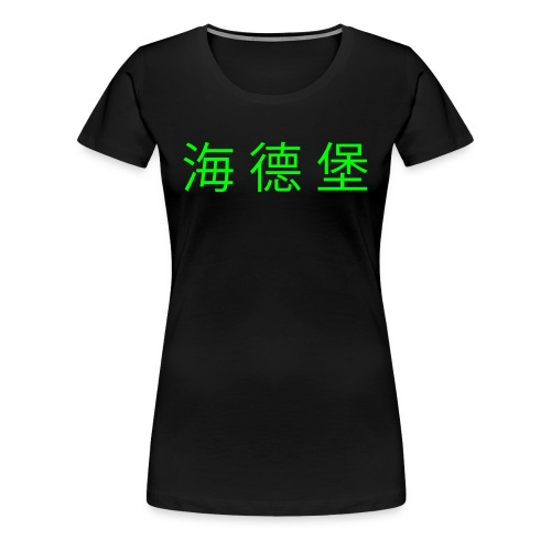 ASIA-HD - Frauen Premium T-Shirt