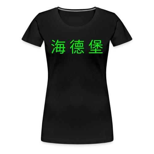 ASIA-HD - Frauen Premium T-Shirt