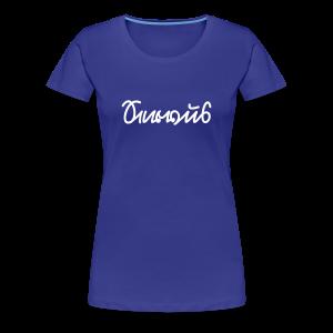 Servus T-Shirt (Sütterlin) Damen Blau/Weiß - Frauen Premium T-Shirt