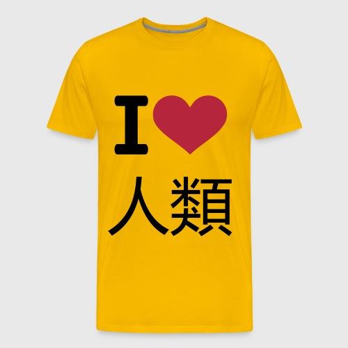 I Love Imanity - Sora No Game No Life  - Männer Premium T-Shirt