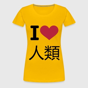 I Love Imanity - Sora No Game No Life  - Frauen Premium T-Shirt