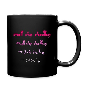 Voynich text version 1 - Full Colour Mug