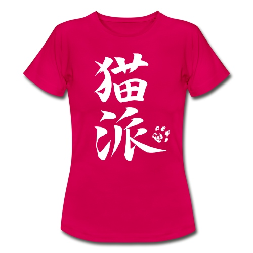 Cat person (white text) - Women's T-Shirt