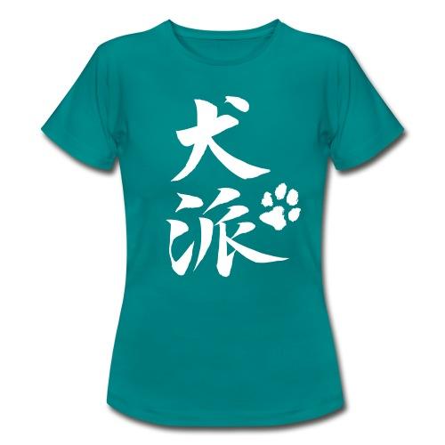 Dog Person (white text) - Women's T-Shirt