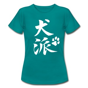 Dog Person (white text) - Women's T-Shirt