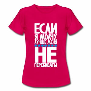 Если я молчу T-Shirts - Frauen T-Shirt