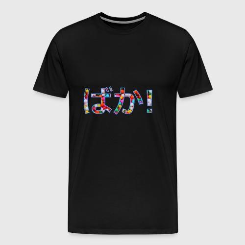 Baka! - Männer Premium T-Shirt
