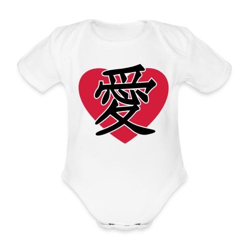 Baby body - med Japansk tegn for kærlighed plus hjerte - Kortærmet babybody, økologisk bomuld