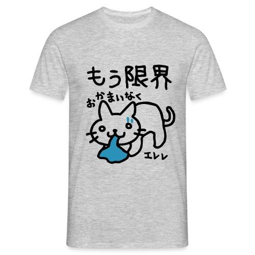 KAWAII - Sick neko ! - T-shirt Homme