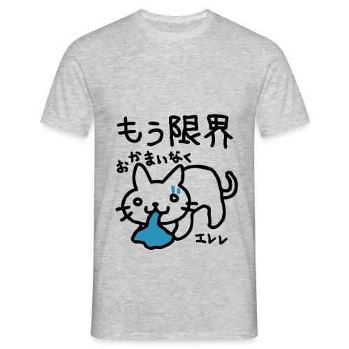 KAWAII - Sick neko ! recto verso - T-shirt Homme