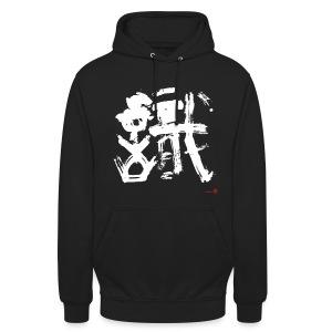 Shiki (Knowledge) unisex hoodie  - Unisex Hoodie